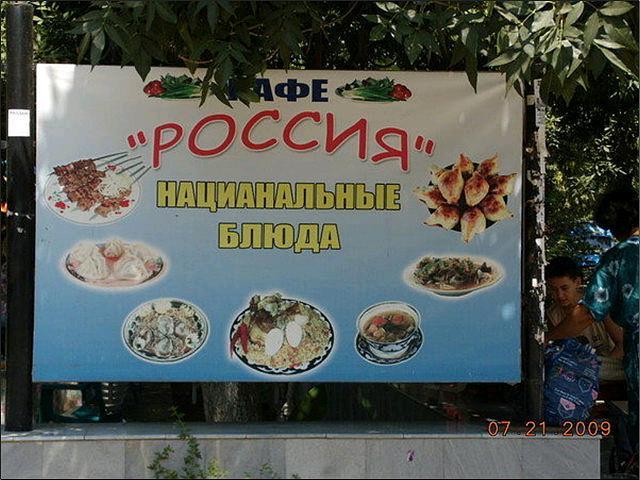 Забавные ошибки перевода объявлений и вывесок на русский язык в